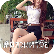 Thai campus star