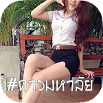 Thai campus star 3.0 Apk