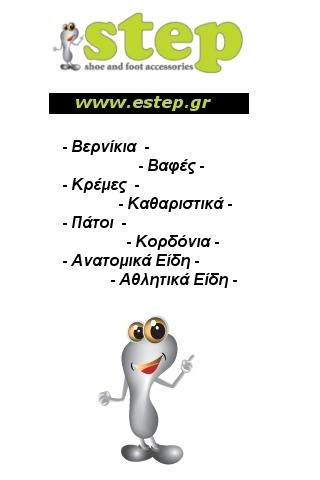 estep.gr - screenshot
