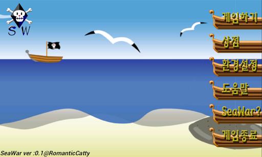 단순함의 극치가 시작된다 해상슈팅 씨워 SeaWar