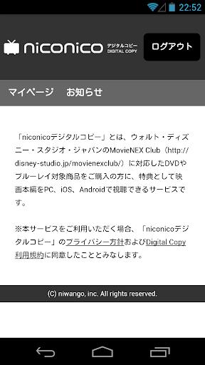 niconicoDRM 4.1.0 Windows u7528 1