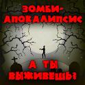 Тест: Станешь ли ты зомби?