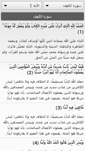 Mushaf Tajweed with Tafsir  screenshots 7