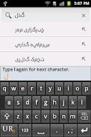 Screenshot of Lipikaar Urdu Keyboard [Trial]