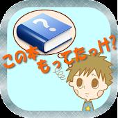 持ってる本(本棚、書籍管理アプリ)