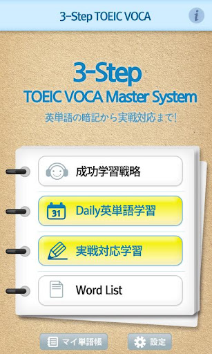 玩免費教育APP|下載3-Step TOEIC VOCA Lite app不用錢|硬是要APP