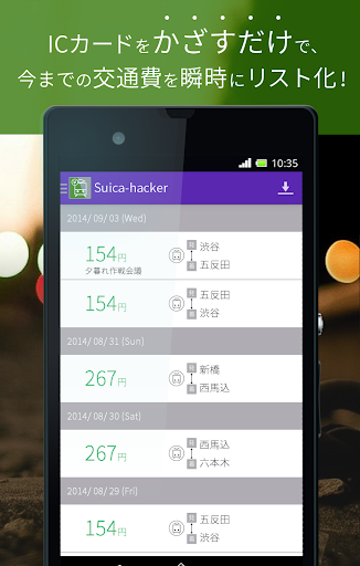 玩免費交通運輸APP|下載Suicaの乗換履歴から簡単交通費精算「スイカハッカー」 app不用錢|硬是要APP