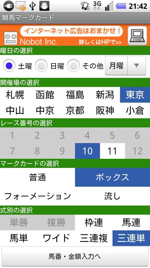 競馬投票マークカード- screenshot