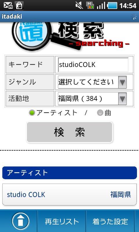 itadakiアプリ- スクリーンショット