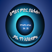 Amharic 150+ bible verses