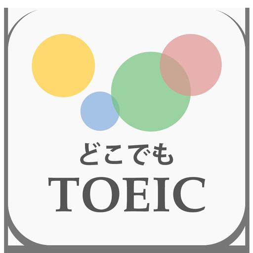 教育の無料500問!どこでもTOEIC(トーイック) LOGO-記事Game
