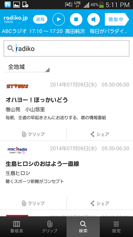 radiko.jp for Android - screenshot