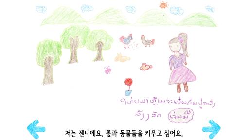 【免費書籍App】라오스의 꿈꾸는 그림책-APP點子