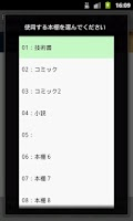 Screenshot of 書籍管理帳 EiBookshelf