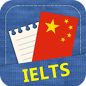 IELTS Flashcards: Chinese
