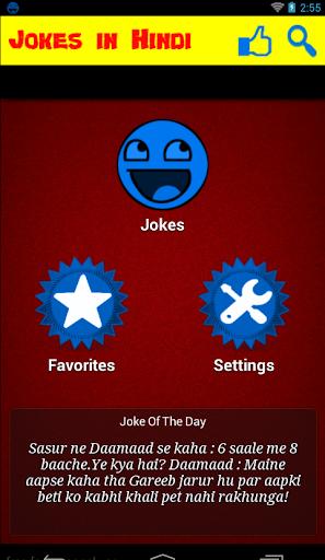 【免費娛樂App】Jokes in Hindi-APP點子