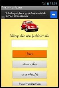 รถคันแรก ใช้สิทธิรถยนต์คันแรก - screenshot thumbnail