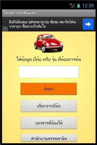 รถคันแรก ใช้สิทธิรถยนต์คันแรก - screenshot