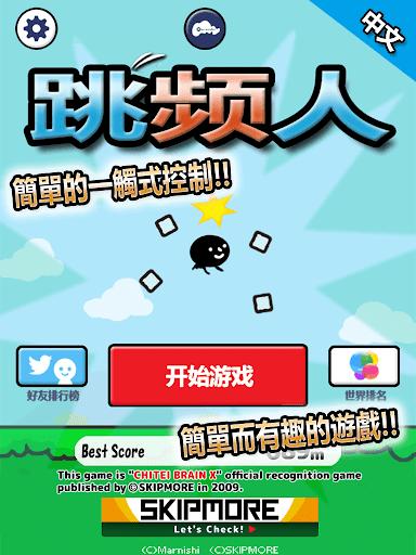 【免費休閒App】跳频人-APP點子
