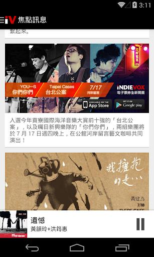 玩免費音樂APP|下載iNDIEVOX app不用錢|硬是要APP