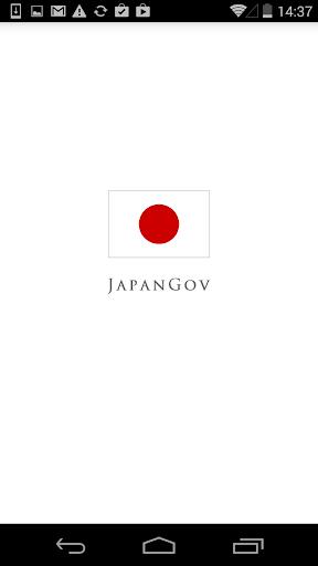 JapanGov Official Gateway App.