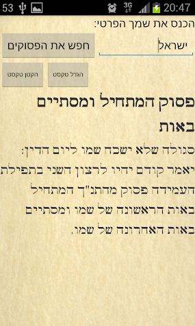 Hebrew Bible +narrator תנך מלא ‎ Screenshot