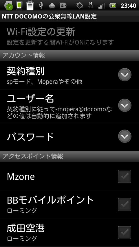 mzoneconf- screenshot