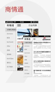 玩商業App|商情通 - 商业情报免費|APP試玩