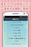 Screenshot of かわいい顔文字使うなら「かおもじシンプル」〜めずらしい顔文字