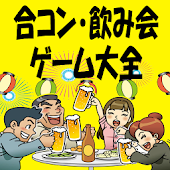 合コン・飲み会ゲーム大全