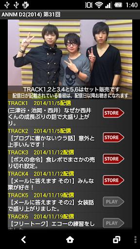 玩娛樂App|D2のオールナイトニッポンモバイル2014第31回免費|APP試玩