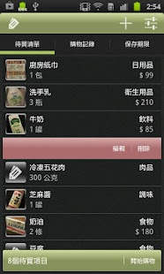 Grocery Shopper 購物快手- screenshot thumbnail