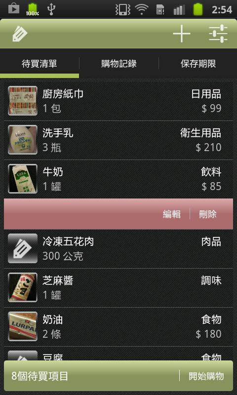 Grocery Shopper 購物快手- screenshot