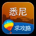 悉尼旅游攻略 icon