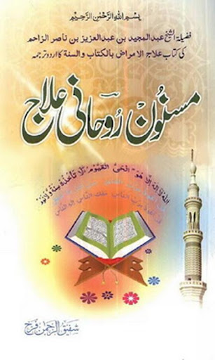 Rohani Ilaj Elaj in Urdu Book