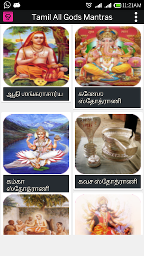 All God Mantras in TAMIL