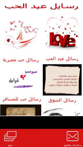 رسايل عيد الحب