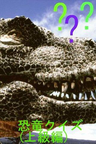恐竜クイズ 上級編