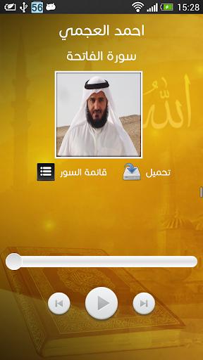 Ahmad Al Ajmy Quran