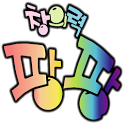 창의력팡팡 icon