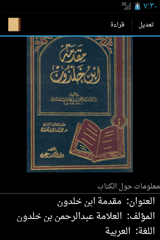Arabic Reader - screenshot