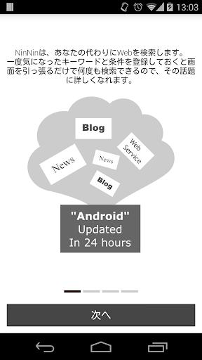 ビジネスで使えるおすすめ人気アプリ | アンドロイドアプリならオクトバ