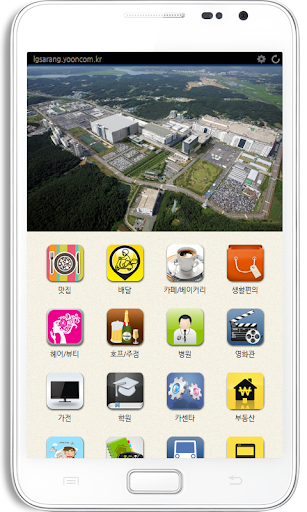 生活必備APP下載|엘지사랑 - 파주 LG디스플레이 지역 생활가이드 好玩app不花錢|綠色工廠好玩App