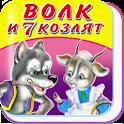 Волк и 7 козлят icon