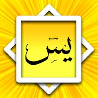 SURAH YAASIN & TAHLIL ARWAH 5