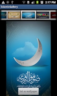 Islamic wallpapers - screenshot thumbnail