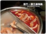 鼎王麻辣鍋(竹北光明店)