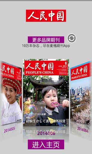 人民中国 日文版