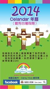 2014台灣假期年曆(新舊曆對照)taiwan tw