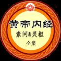 黄帝内经 素问&灵枢 全集 icon